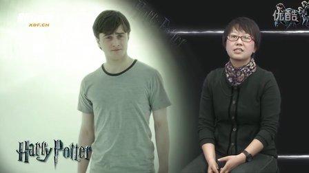 解析《哈利波特7下》-口语语法so easy (新东方名师)