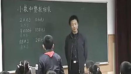 《小数乘整数》教学视频贲友林新课程小学数学名师课堂实录