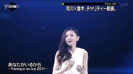 【MKL字幕组】[TV]2011.09.02 STV/ZERO:倉木麻衣×荒川静香 慈善動畫配信