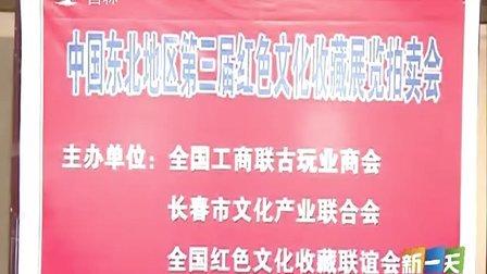 东北地区第三届红色收藏展览拍卖交流会在长春举行 [新一天]