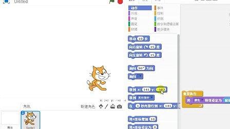 Scratch2.0趣味编程视频-(庖丁解牛系列 第十四课 侦测指令)