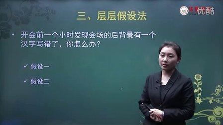 国家公务员考试   面试  华图教育