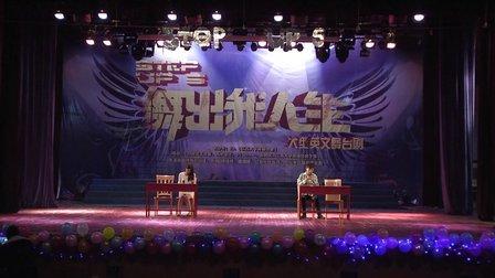2013江苏大学英协舞台剧高清版第一段