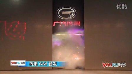 2011广州车展 广汽集团发布会