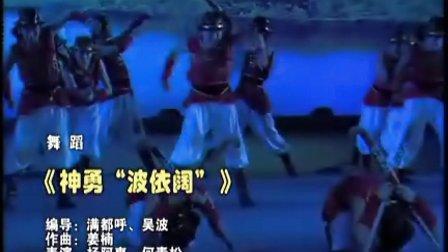 莫旗50周年庆晚会