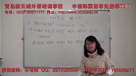 青岛韩语培训韩国语学习韩国留学视频——韩国语教程2 第19课2