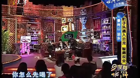 20110815《今夜有戏》:今夜有水浒——景岗山 胡东  豹子头遇入云龙 智勇双全