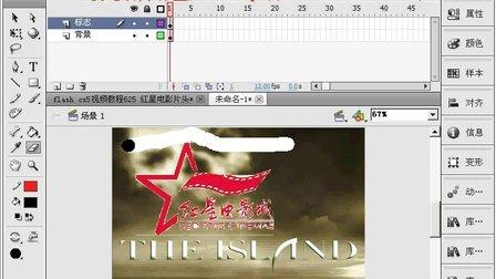 flash cs5视频教程625 红星电影片头