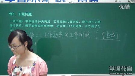 初一数学  第06讲  列方程解应用题之工程问题例8