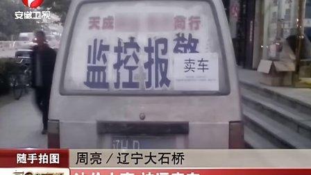 油价太高 被逼卖车 111215 每日新闻报