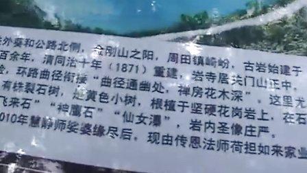 惠来县周田镇崎岎清水岩风景区.扩建开工了(惠来八景之一)讲解