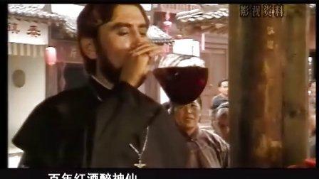 【陕西丹凤葡萄酒厂企业歌曲《百年红》】