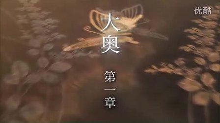 2011年大奥第一章舞台版8(百度大奥吧上传)