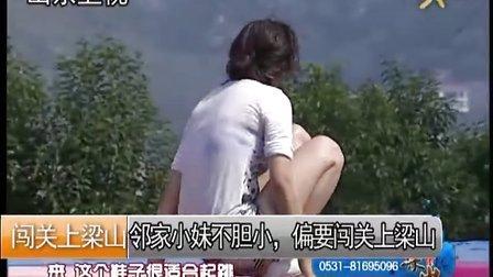 山东卫视:邻家小妹不胆小,偏要闯关上梁山