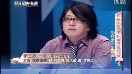 華人星光大道20111113生死拼搏踢館賽_李玉欽(30分)_一樣的月光
