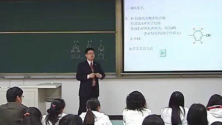 中国药科大学 天然药物化学 黄酮2