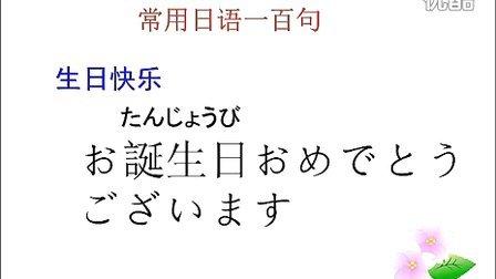 日语学习 常用日语对话100句第7集