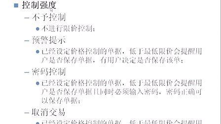 2013保定博野金蝶财务软件金蝶K3培训教程13962436287-销售系统12