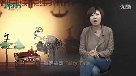 解读《功夫熊猫2》文化篇 (新东方名师口语)
