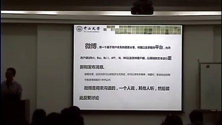 林景新教授:微博时代的网络营销策略