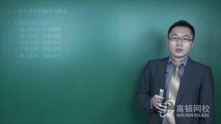证券投资基金考试培训 考前考点网课解析 1
