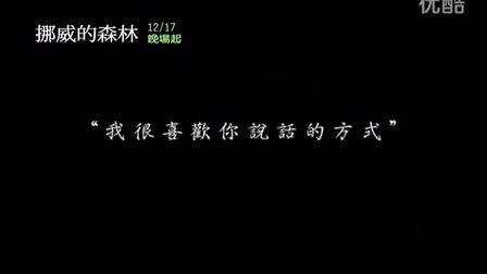 挪威的森林 台湾预告片3 (中文字幕)
