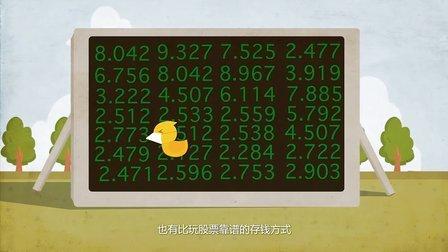 中国人存钱历史 如今的你存了多少钱?
