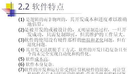 [上海交大]01[软件工程与软件测试][全40讲]