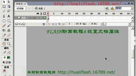 FLASH动画教程6 设置文档属性