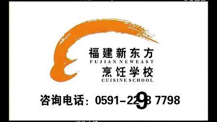 福建烹饪学校新东方