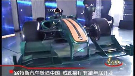 路特斯汽车登陆中国