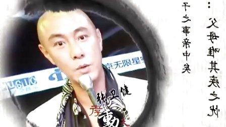 任泉、林心如、凌潇肃等众明星预祝第六届陕西十大孝子活动成功举办!