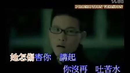 蘇永康---那誰 KTV ( PROMOTION VERSION )