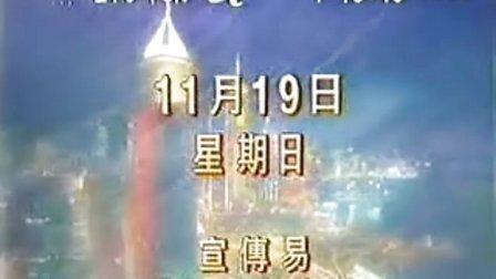 [1999-2001],翡翠台節目預告[夜]