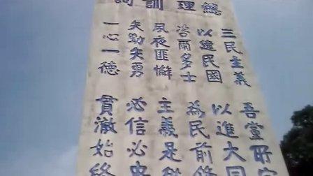 孙中山纪念碑(黄埔军校旧址纪念馆)