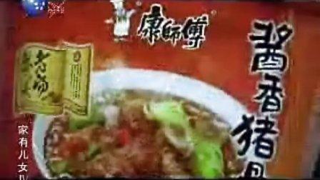 康师傅老汤盛宴方便面广告