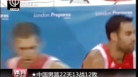 中国男篮五战全败  挥别伦敦奥运会测试赛 [晚间体育新闻]