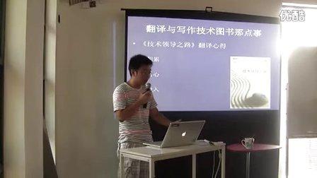 珠三角技术沙龙之9月广州:Web开发专场-4