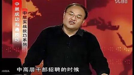 【韩赋】中层成功沟通技巧11