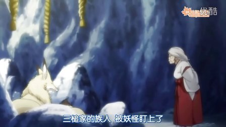 【我家有个狐仙大人】第一话中文配音