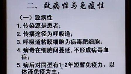 《临床微生物检验》第29讲-43讲-中国医科大学