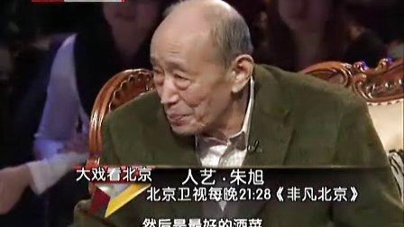 【大戏看】人艺.朱旭_20120131