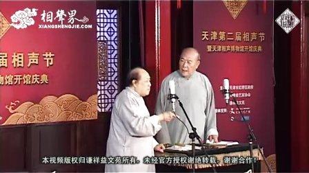天津第二届相声节首场【群星同贺庆吉祥】之相声《洪洋洞》黄铁良、尹笑声