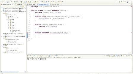Day08_动力节点_Java培训_java教程_01_覆盖equals()方法的练习题