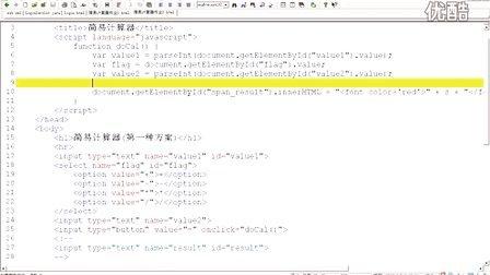 076_动力节点_java教程_JavaScript实现简易计算器作业_方案二