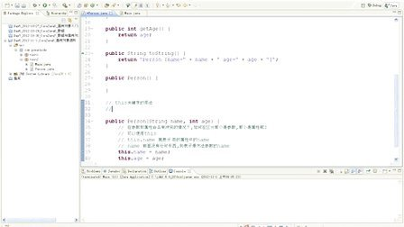 Day08_动力节点_Java培训_java基础视频_java教程_02_this的用法