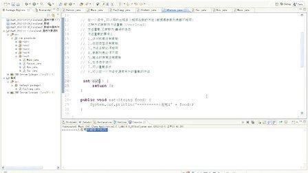 Day08_动力节点Java培训_java零基础视频_java教程_05_方法重载