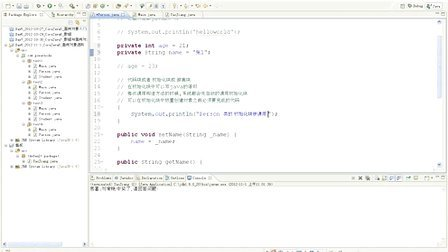 Day08_动力节点_Java培训_java视频_java教程_04_初始化块的使用