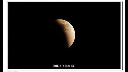 2011.12.10天狗食月 www.jianfeiyao.mobi