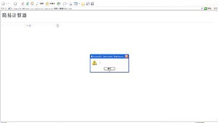 075_动力节点_java教程_JavaScript实现简易计算器作业_方案一